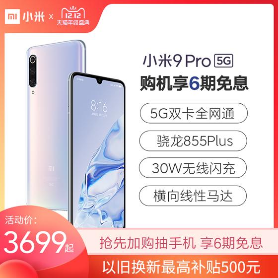小米9Pro5G 骁龙855 Plus 30W无线闪充智能游戏手机小米正品 xiaomi