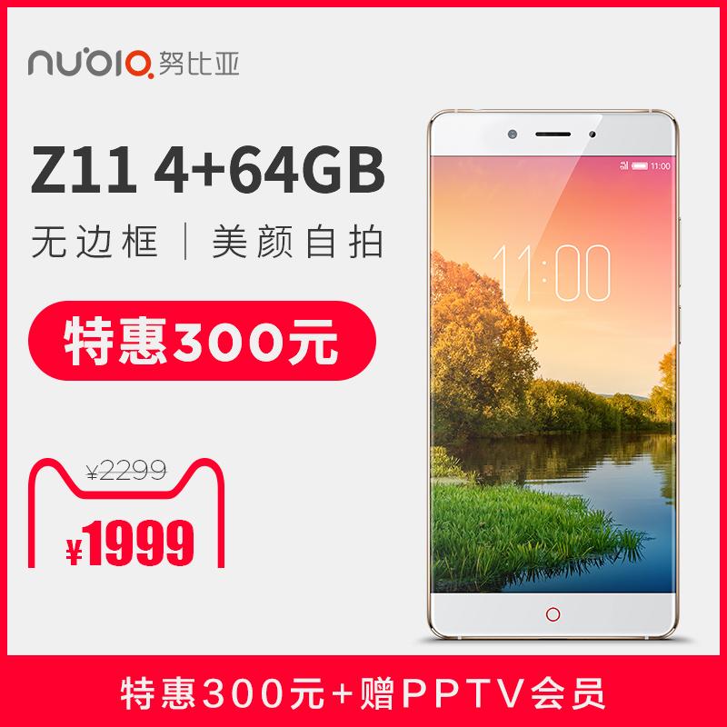 【特惠300】nubia/努比亚 z11无边框美颜自拍64G大内存全网通手机