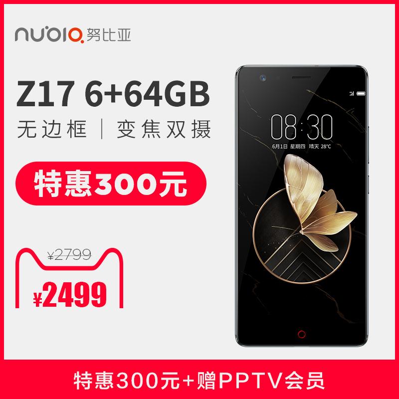 【特惠300】nubia/努比亚 Z17 6+64无边框变焦双摄 骁龙835手机