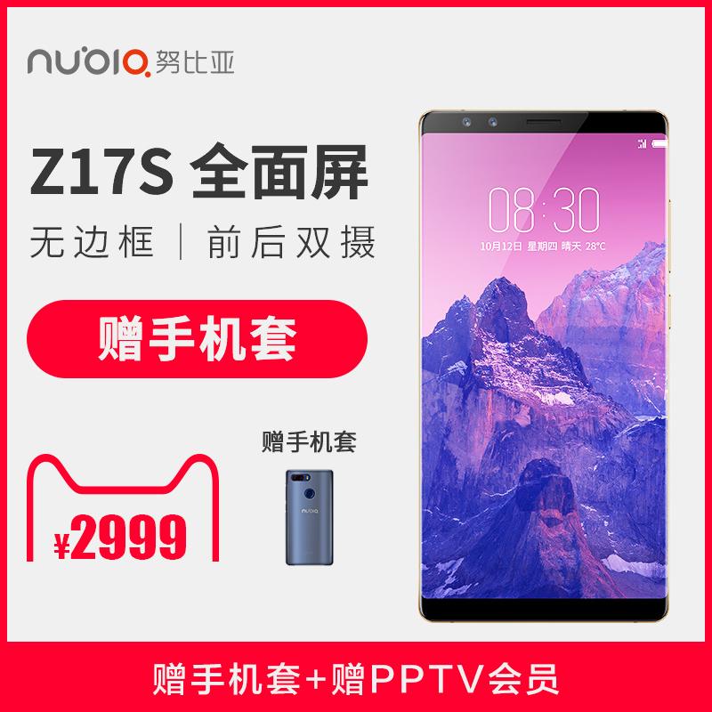 nubia/努比亚 z17s 全面屏无边框四摄骁龙835全网通大内存手机