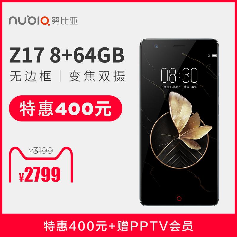 【特惠400】nubia/努比亚 Z17 8+64GB无边框变焦双摄全网通手机