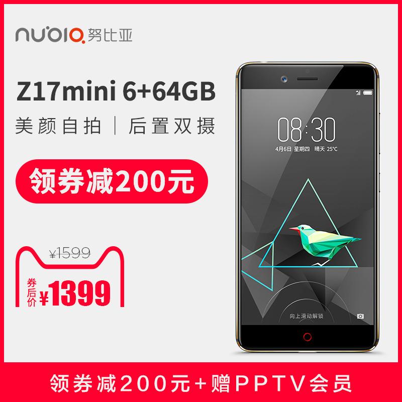 【特惠200】nubia/努比亚 Z17mini 6G版双1300万摄像头 美光自拍