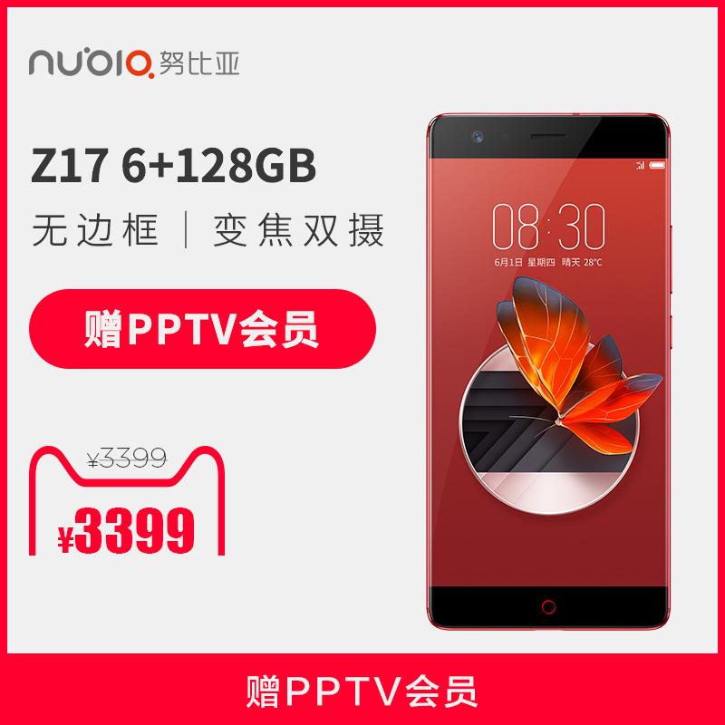 nubia/努比亚 Z17烈焰红6+128g无边框2300万变焦双摄大内存手机