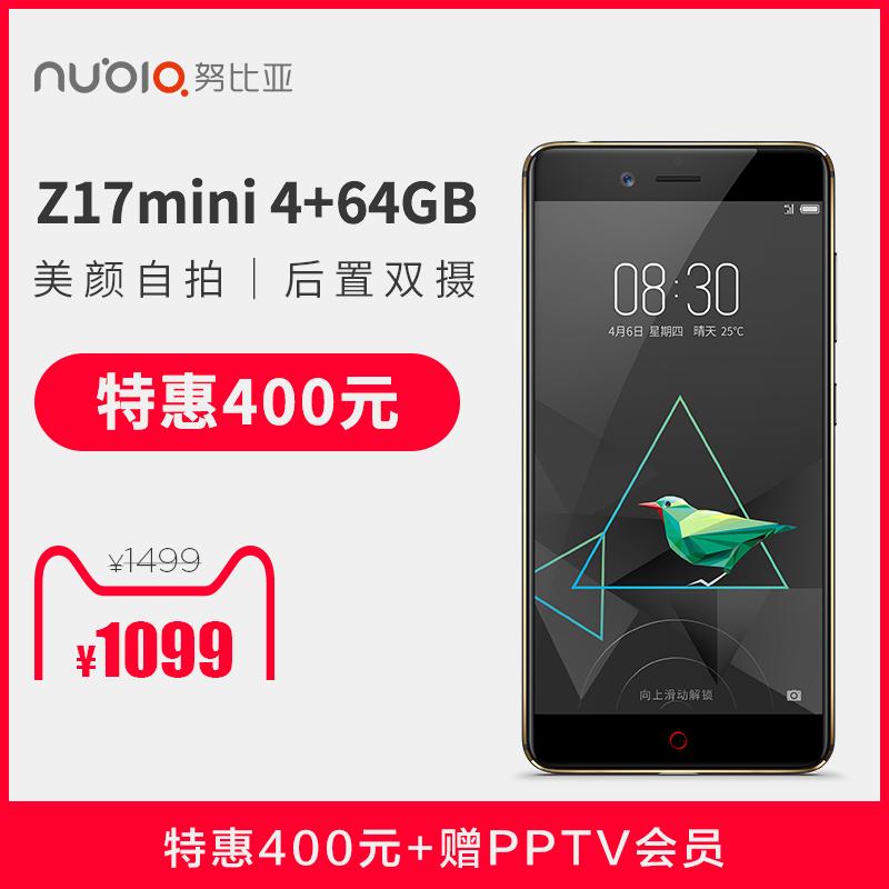 【特惠400 仅1099】nubia/努比亚 z17 mini 1300万双摄4+64g手机