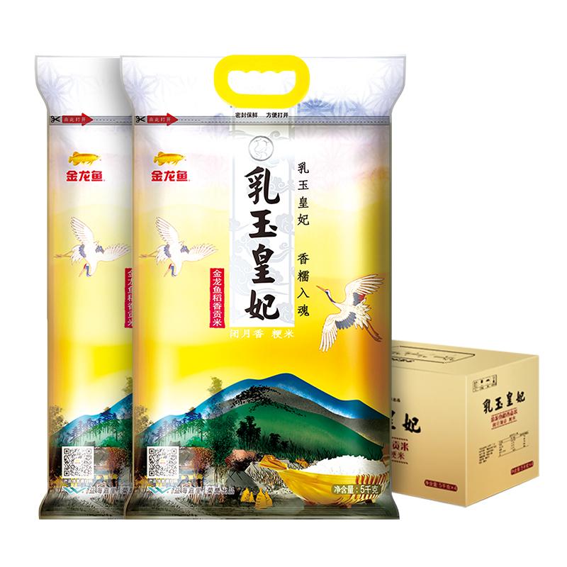 金龙鱼 乳玉皇妃稻香贡米10kg*1箱(两袋装)东北大米