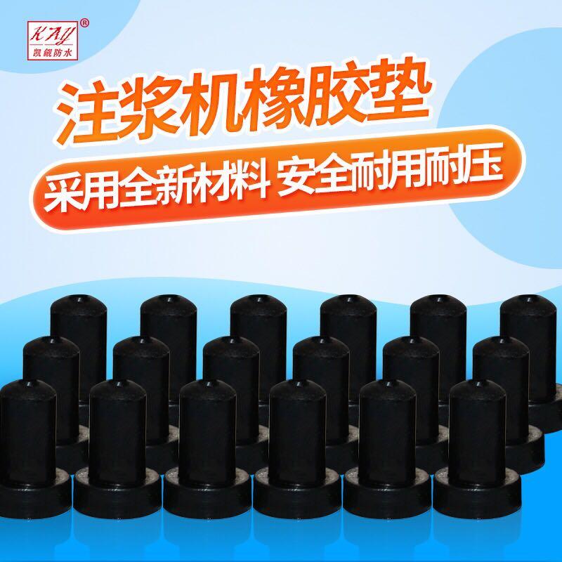 皮垫子牛橡高压灌注机注浆机堵漏机注浆液注浆机止水针头水固化
